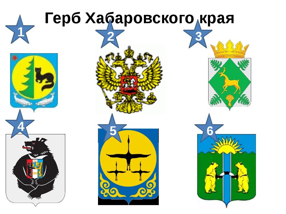 Герб Хабаровского края 1 2 3 4 5 6