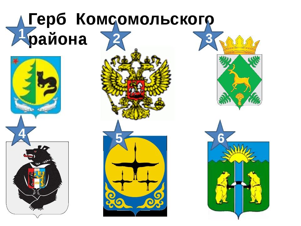 Герб Комсомольского района 1 2 3 4 5 6