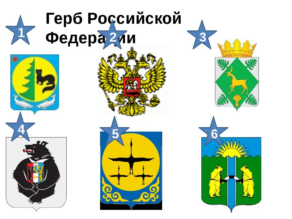 Герб Российской Федерации 6 5 4 3 2 1