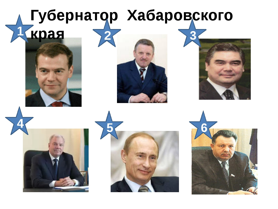 Губернатор Хабаровского края 1 2 3 4 5 6