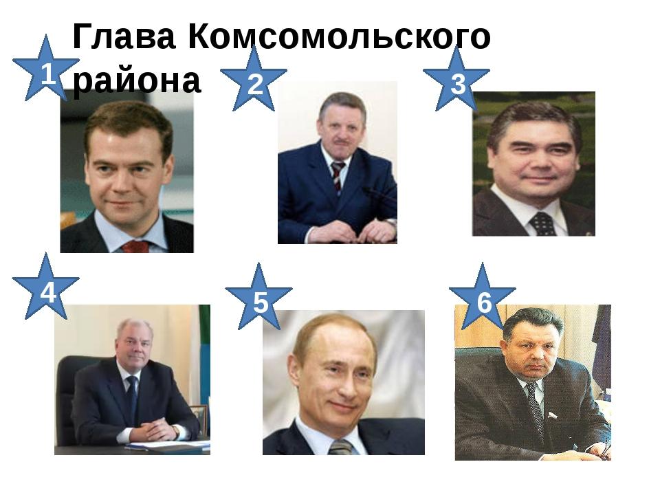 Глава Комсомольского района 1 2 3 4 5 6