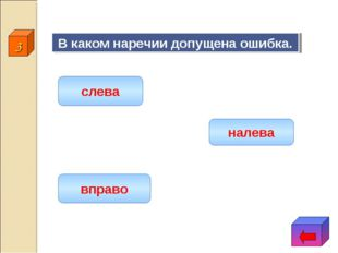 налева вправо слева 3 В каком наречии допущена ошибка.