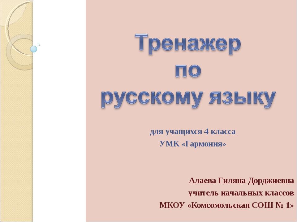для учащихся 4 класса УМК «Гармония» Алаева Гиляна Дорджиевна учитель началь...