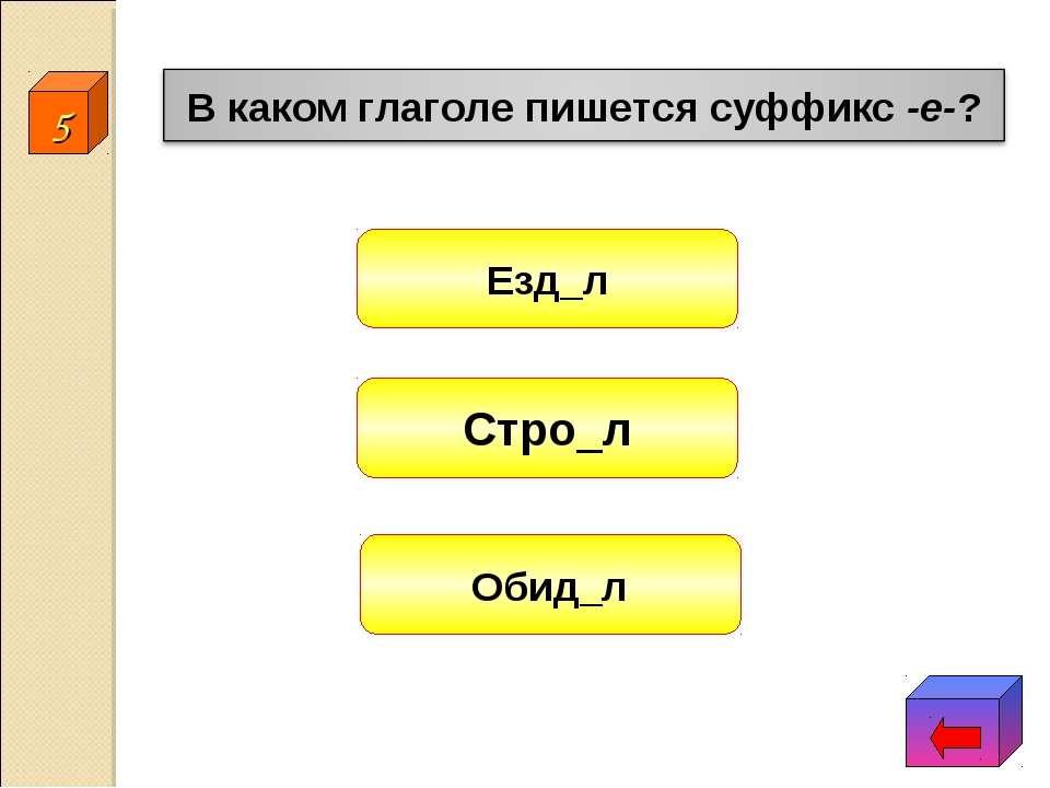 Обид_л Стро_л Езд_л 5