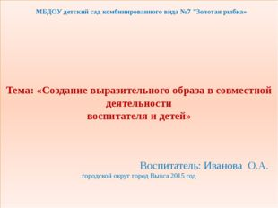 Тема: «Создание выразительного образа в совместной деятельности воспитател