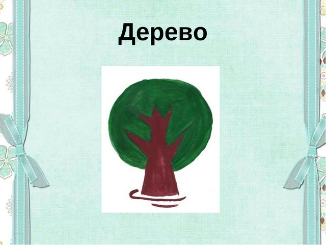 Дерево