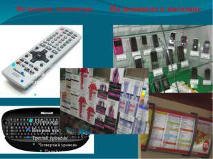 На пультах, клавиатуре На ценниках в магазине