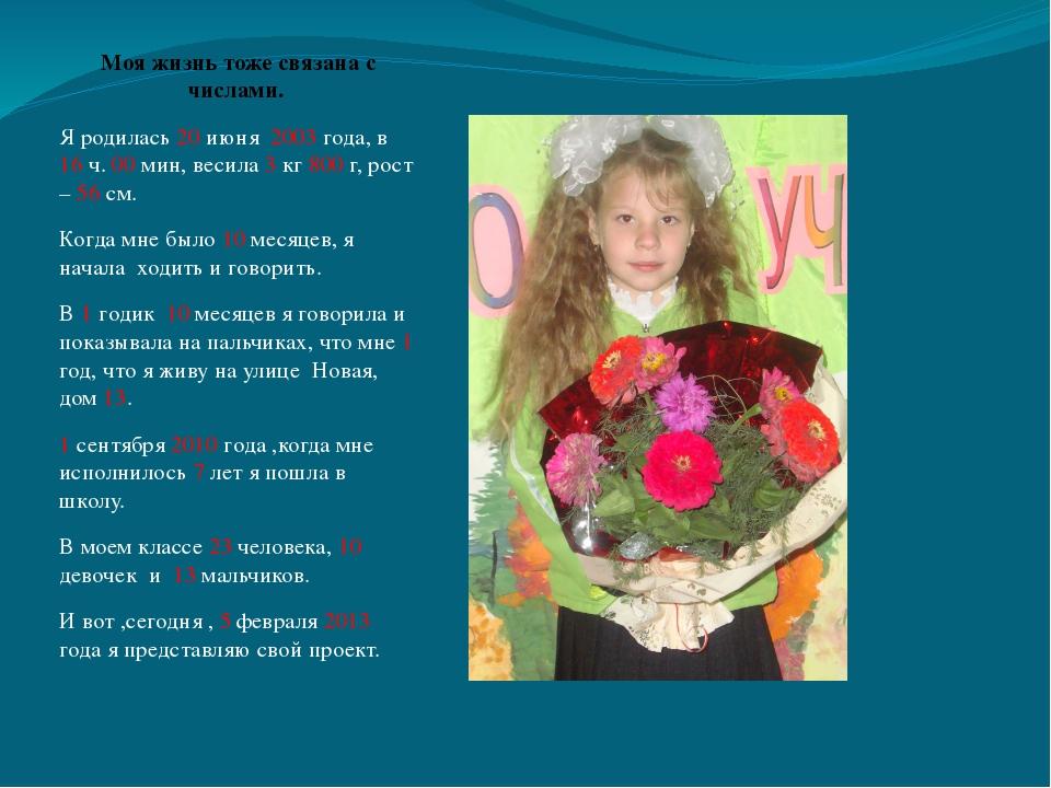 Моя жизнь тоже связана с числами. Я родилась 20 июня 2003 года, в 16 ч. 00 ми...