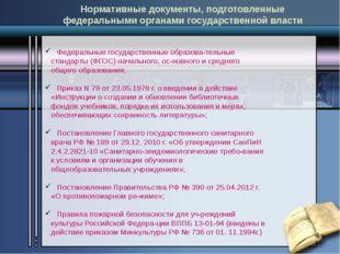 Нормативные документы, подготовленные федеральными органами государственной в