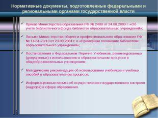 Нормативные документы, подготовленные федеральными и региональными органами г