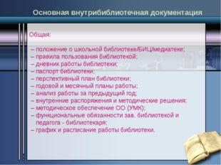 Общая: – положение о школьной библиотеке/БИЦ/медиатеке; – правила пользовани