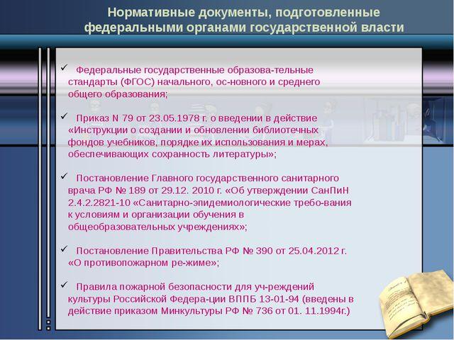 Нормативные документы, подготовленные федеральными органами государственной в...