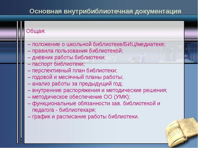 Общая: – положение о школьной библиотеке/БИЦ/медиатеке; – правила пользовани...