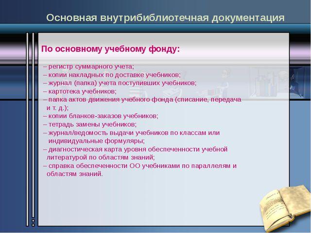 По основному учебному фонду: – регистр суммарного учета; – копии накладных п...