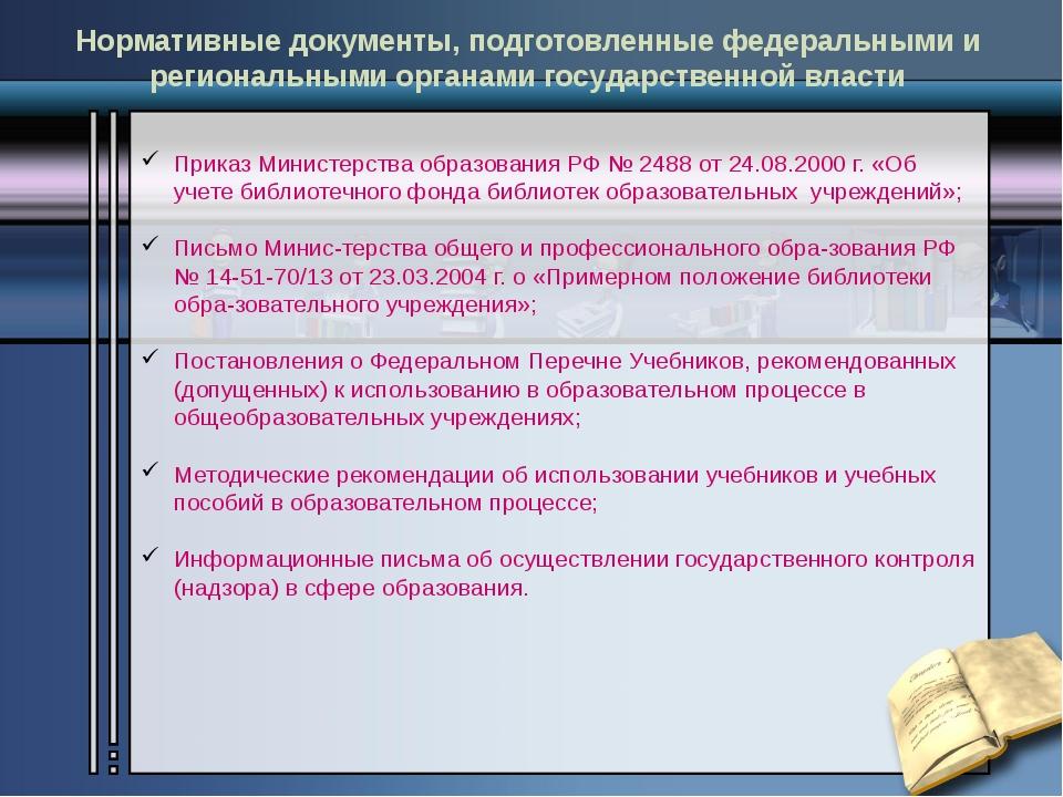 Нормативные документы, подготовленные федеральными и региональными органами г...