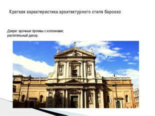 Краткая характеристика архитектурного стиля барокко Двери: арочные проемы с