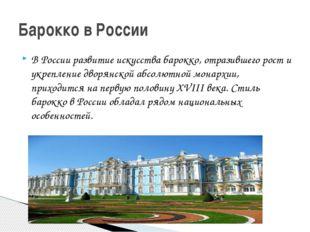 В России развитие искусства барокко, отразившего рост и укрепление дворянской