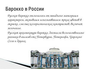 Русское барокко отличалось от западного мажорным характером, активным использ