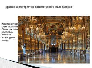 Краткая характеристика архитектурного стиля барокко Характерные черты: Очень