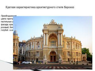 Краткая характеристика архитектурного стиля барокко Преобладающие цвета: при