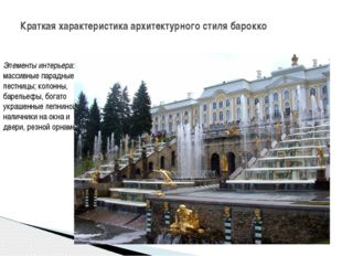 Краткая характеристика архитектурного стиля барокко Элементы интерьера: масс