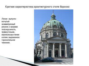 Краткая характеристика архитектурного стиля барокко Линии: выпукло-вогнутый