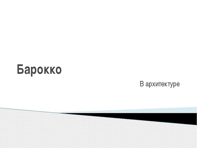 Барокко В архитектуре