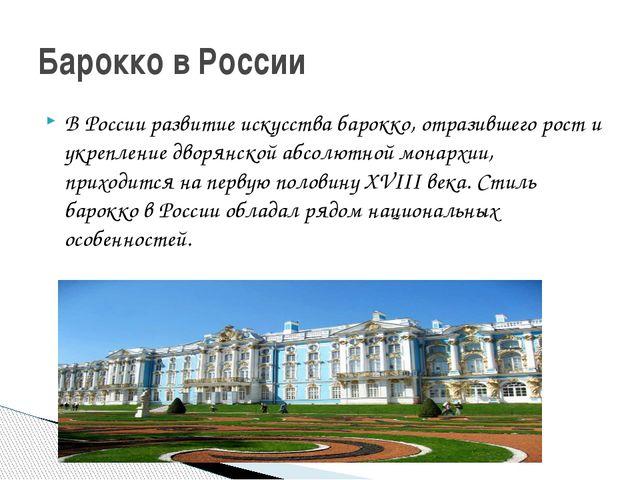 В России развитие искусства барокко, отразившего рост и укрепление дворянской...