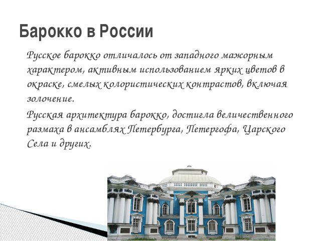 Русское барокко отличалось от западного мажорным характером, активным использ...