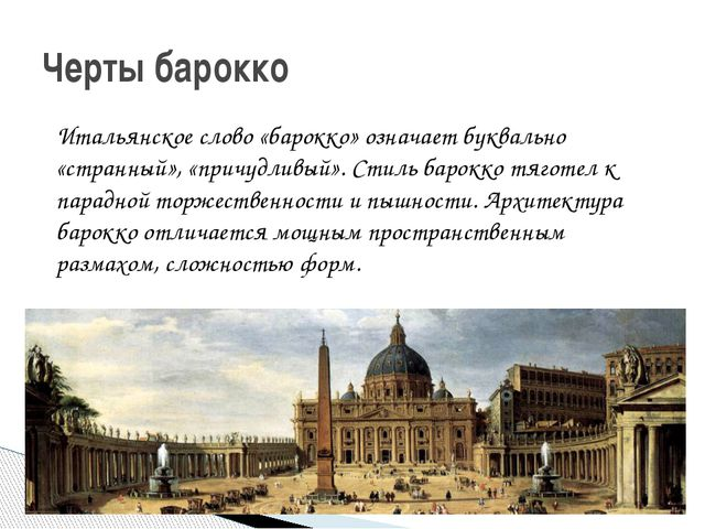 Итальянское слово «барокко» означает буквально «странный», «причудливый». Сти...