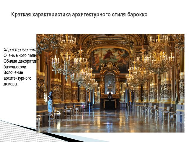 Краткая характеристика архитектурного стиля барокко Характерные черты: Очень...