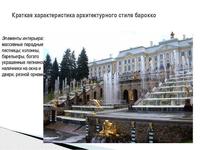 Краткая характеристика архитектурного стиля барокко Элементы интерьера: масс...