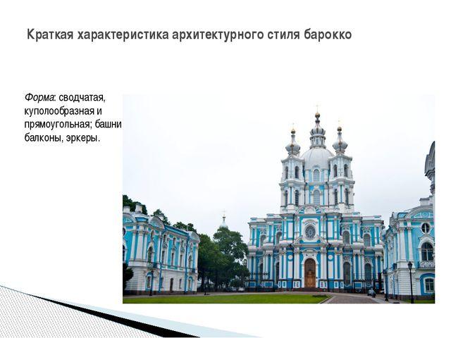 Краткая характеристика архитектурного стиля барокко Форма: сводчатая, куполо...