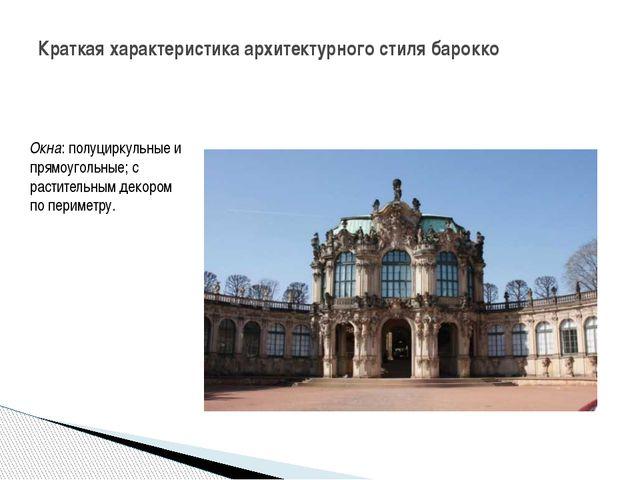 Краткая характеристика архитектурного стиля барокко Окна: полуциркульные и п...