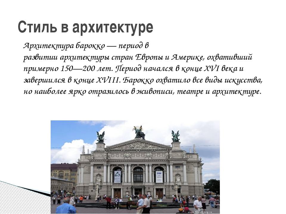 Архитектурабарокко— период в развитииархитектурыстранЕвропыиАмерике, о...