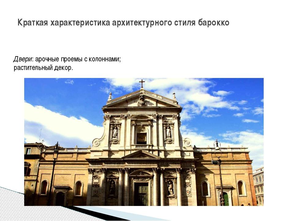 Краткая характеристика архитектурного стиля барокко Двери: арочные проемы с...