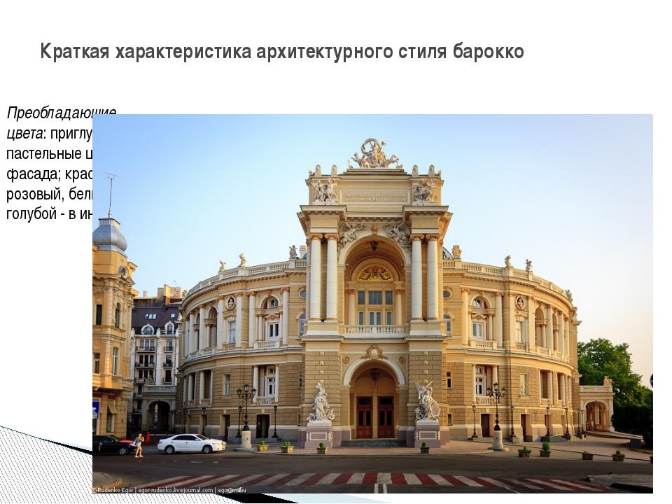 Краткая характеристика архитектурного стиля барокко Преобладающие цвета: при...