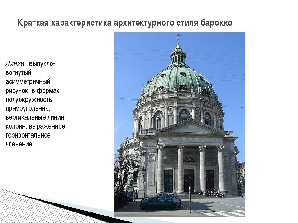 Краткая характеристика архитектурного стиля барокко Линии: выпукло-вогнутый...