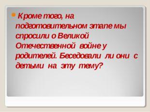 Кроме того, на подготовительном этапе мы спросили о Великой Отечественной вой