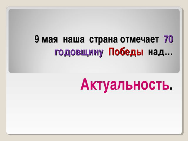 9 мая наша страна отмечает 70 годовщину Победы над… Актуальность.