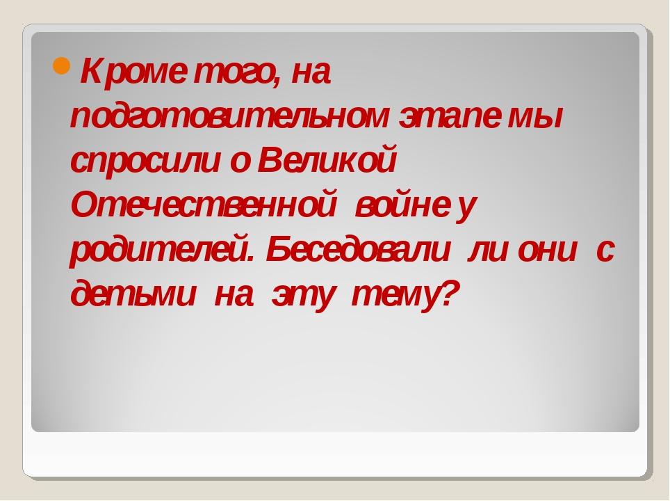 Кроме того, на подготовительном этапе мы спросили о Великой Отечественной вой...