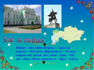 Батыс Қазақстан облысы. Құрылған мерзімі – 1932 жыл. Жер аумағы – 151 мың шар