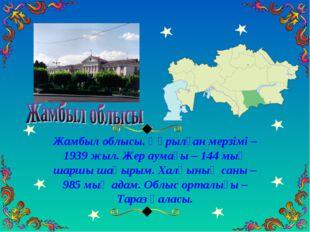 Жамбыл облысы. Құрылған мерзімі – 1939 жыл. Жер аумағы – 144 мың шаршы шақыры