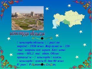 Қызылорда облысы. Құрылған мерзімі – 1938 жыл. Жер аумағы – 226 мың шаршы шақ