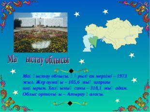 Маңғыстау облысы. Құрылған мерзімі – 1973 жыл. Жер аумағы – 165,6 мың шаршы ш
