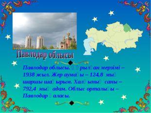 Павлодар облысы. Құрылған мерзімі – 1938 жыл. Жер аумағы – 124,8 мың шаршы ша