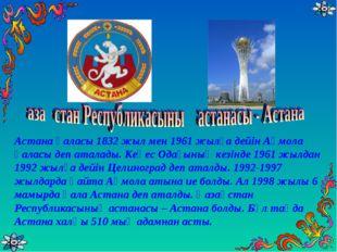 Астана қаласы 1832 жыл мен 1961 жылға дейін Ақмола қаласы деп аталады. Кеңес