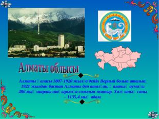 Алматы қаласы 1807-1920 жылға дейін Верный болып аталып, 1921 жылдан бастап А