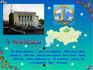 Ақмола облысы. Құрылған мерзімі – 1961 жыл. Жер аумағы – 300 мың шашы шақырым