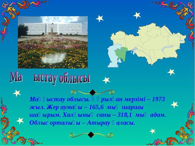 Маңғыстау облысы. Құрылған мерзімі – 1973 жыл. Жер аумағы – 165,6 мың шаршы ш...